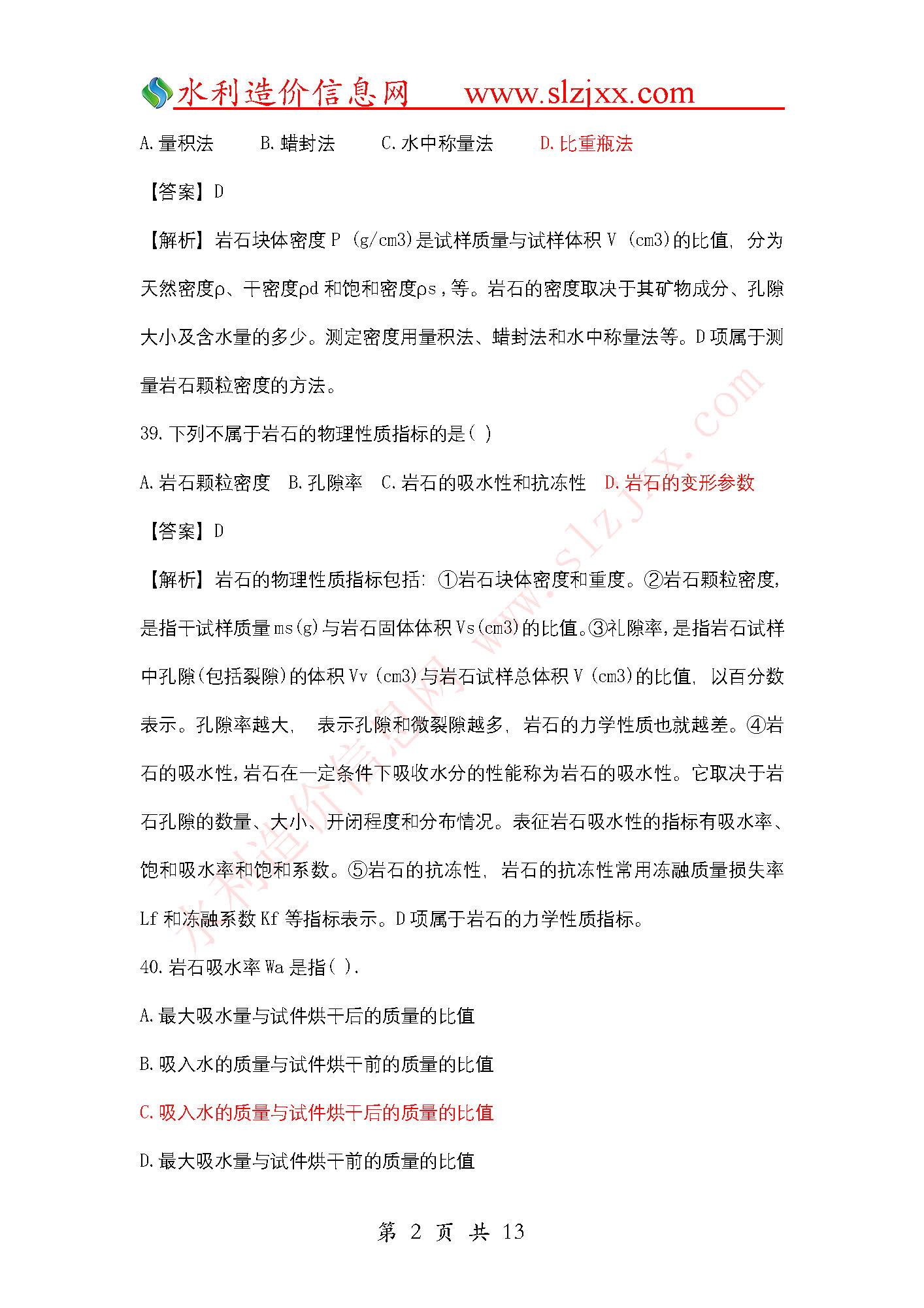 第一节单选(下)_页面_02.jpg