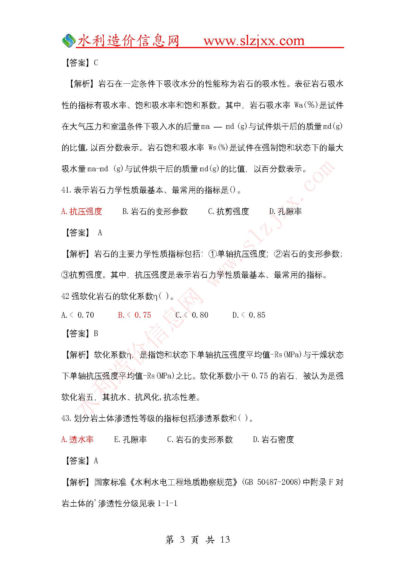 第一节单选(下)_页面_03.jpg