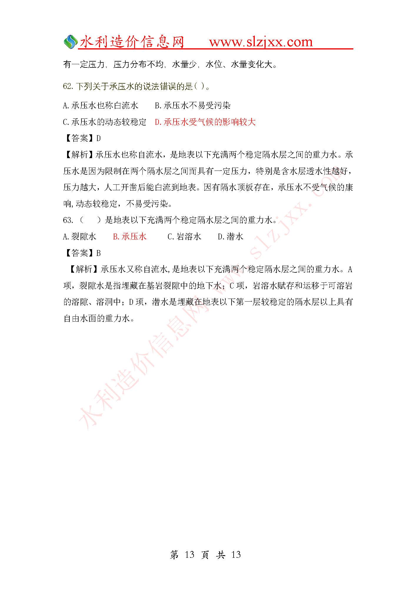 第一节单选(下)_页面_13.jpg