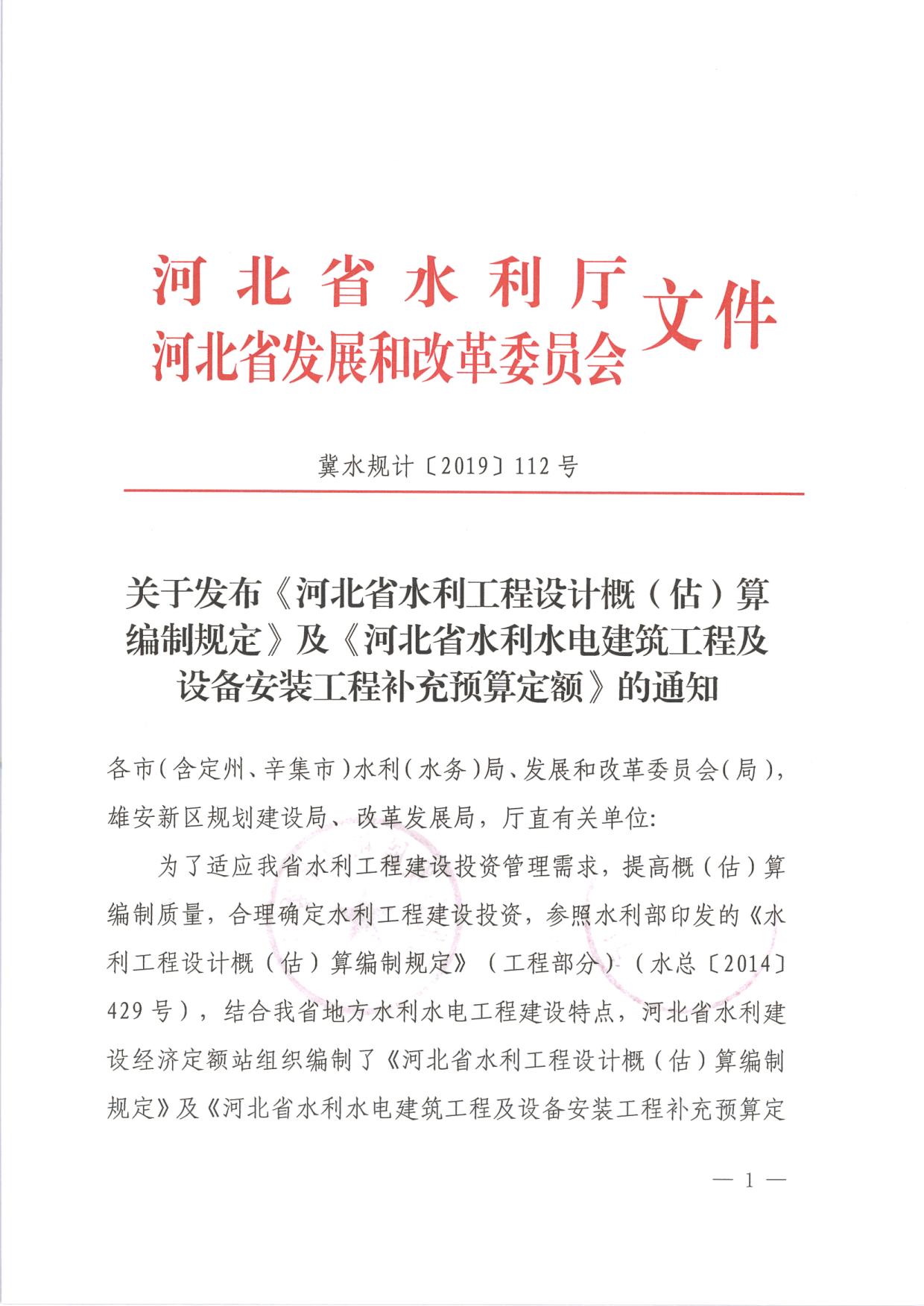 冀水规计[2019]112号1_1.png